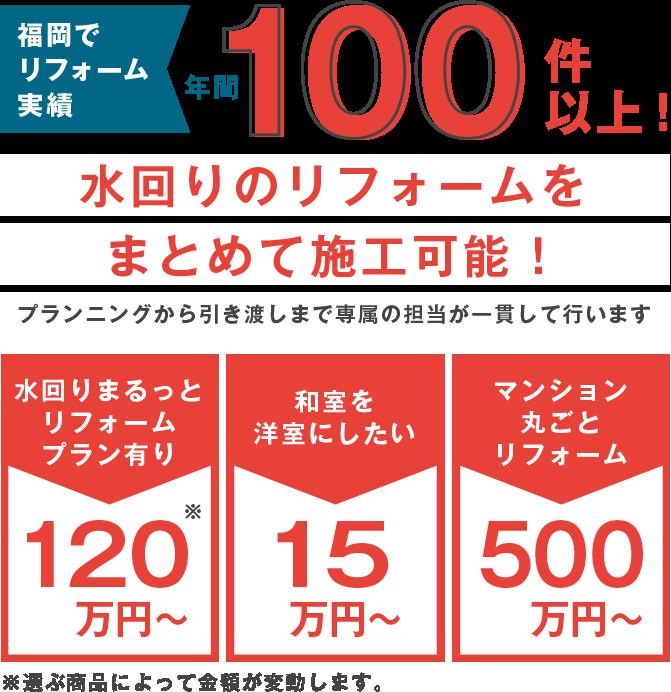 福岡でリフォーム実績300件